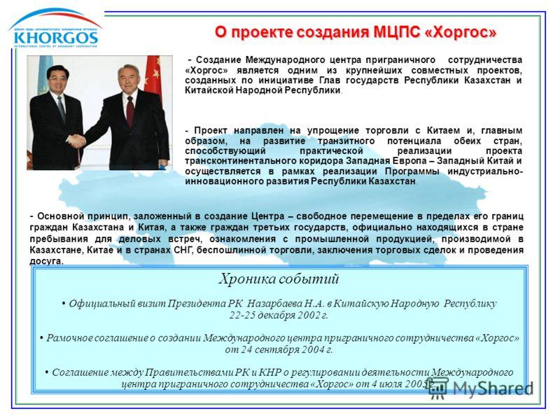 - Создание Международного центра приграничного сотрудничества «Хоргос» является одним из крупнейших совместных проектов, созданных по инициативе Глав государств Республики Казахстан и Китайской Народной Республики. - Проект направлен на упрощение тор