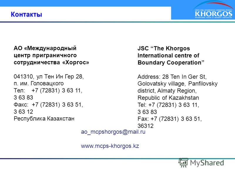 Контакты АО «Международный центр приграничного сотрудничества «Хоргос» 041310, ул Тен Ин Гер 28, п. им. Головацкого Тел: +7 (72831) 3 63 11, 3 63 83 Факс: +7 (72831) 3 63 51, 3 63 12 Республика Казахстан JSС The Khorgos International centre of Bounda