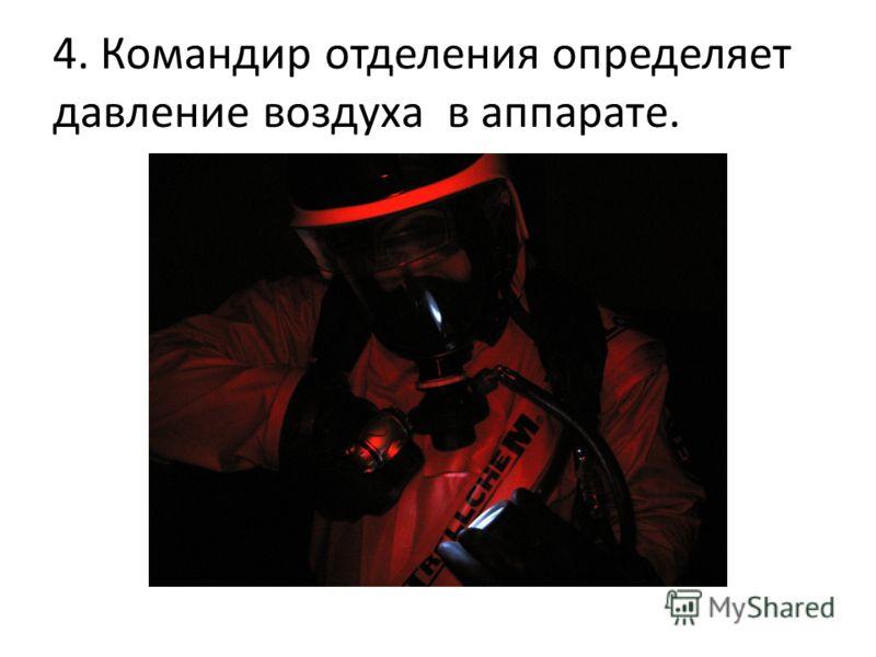 4. Командир отделения определяет давление воздуха в аппарате.