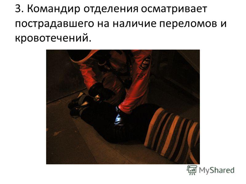 3. Командир отделения осматривает пострадавшего на наличие переломов и кровотечений.
