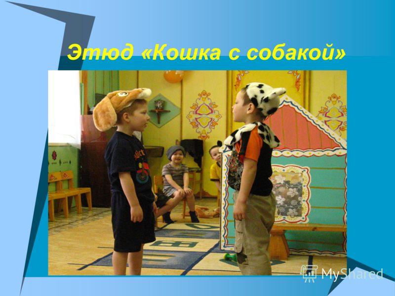 Этюд «Кошка с собакой»