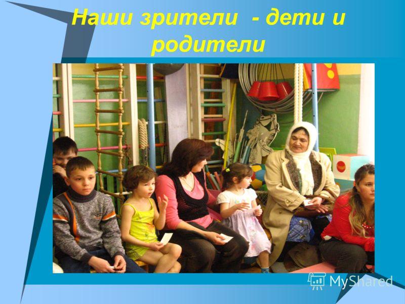 Наши зрители - дети и родители