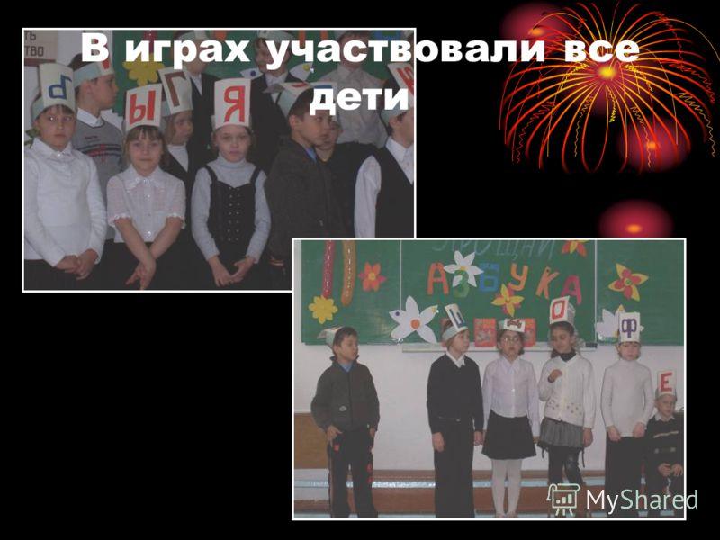 В играх участвовали все дети
