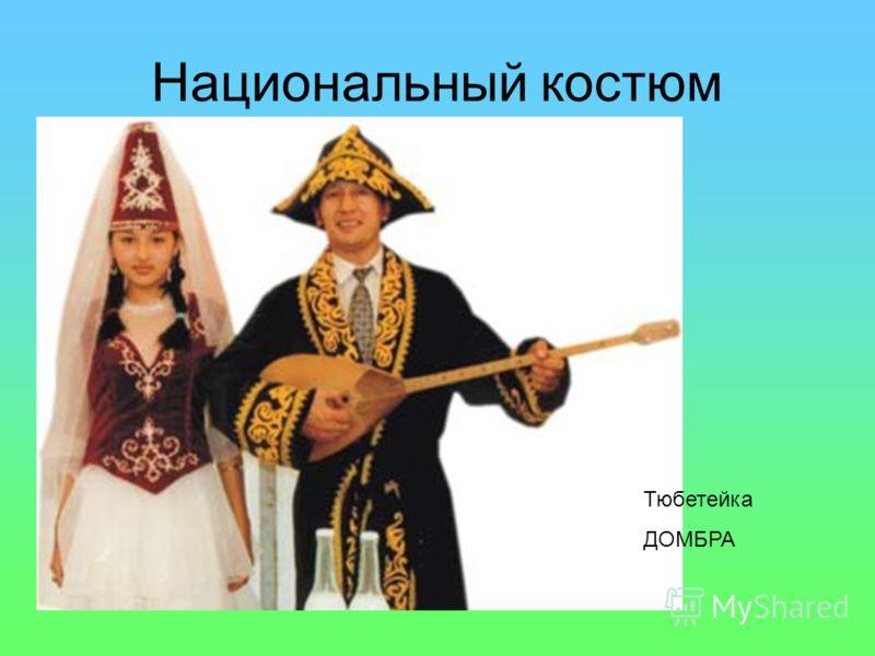 Национальный костюм Тюбетейка ДОМБРА