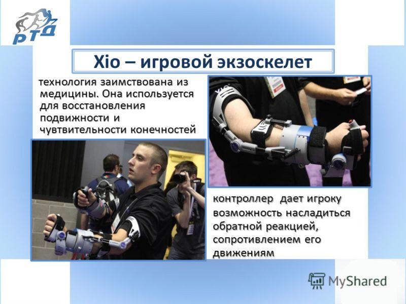 Xio – игровой экзоскелет технология заимствована из медицины. Она используется для восстановления подвижности и чувтвительности конечностей технология заимствована из медицины. Она используется для восстановления подвижности и чувтвительности конечно