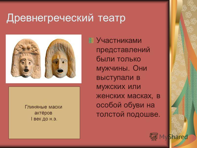Участниками представлений были только мужчины. Они выступали в мужских или женских масках, в особой обуви на толстой подошве. Глиняные маски актёров I век до н.э.