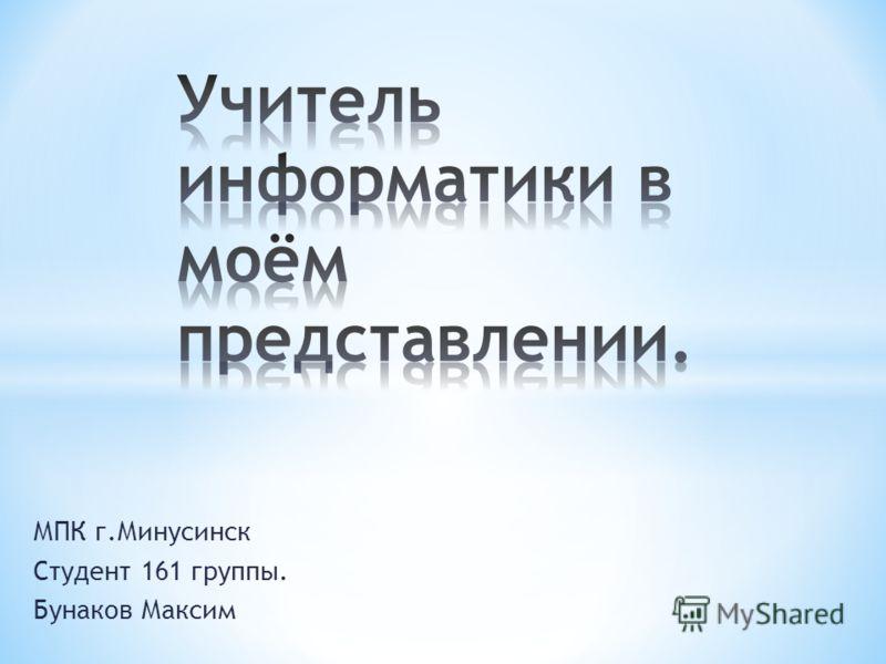 МПК г.Минусинск Студент 161 группы. Бунаков Максим