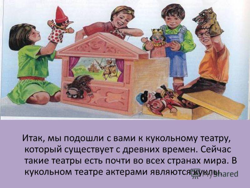 Презентация Скоморохи Первые Артисты На Руси