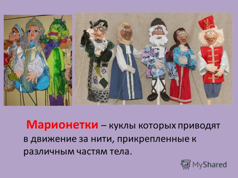 Марионетки – куклы которых приводят в движение за нити, прикрепленные к различным частям тела.