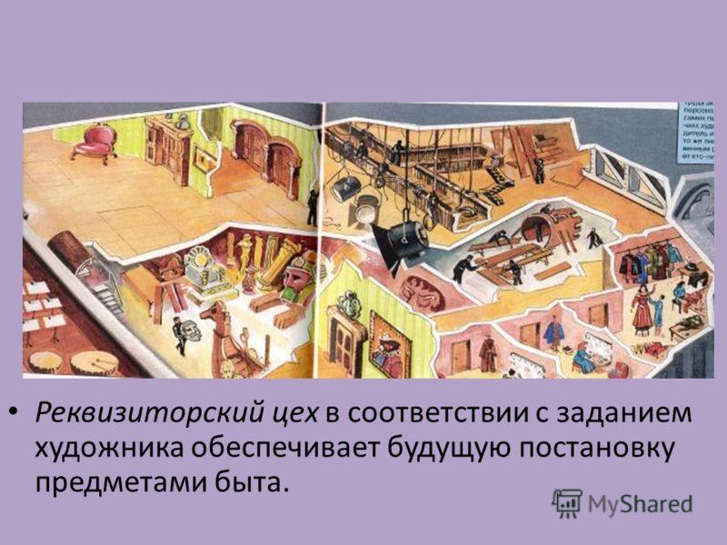 Реквизиторский цех в соответствии с заданием художника обеспечивает будущую постановку предметами быта.