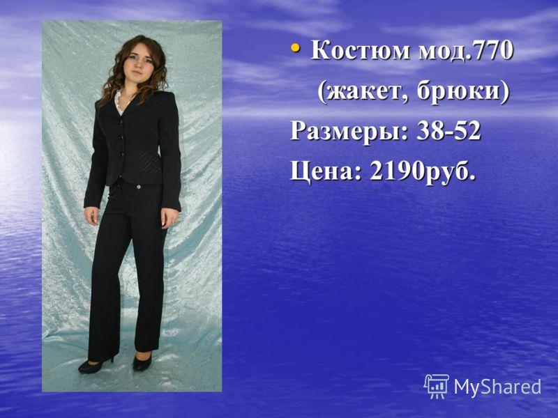 Костюм мод.770 Костюм мод.770 (жакет, брюки) (жакет, брюки) Размеры: 38-52 Цена: 2190руб.