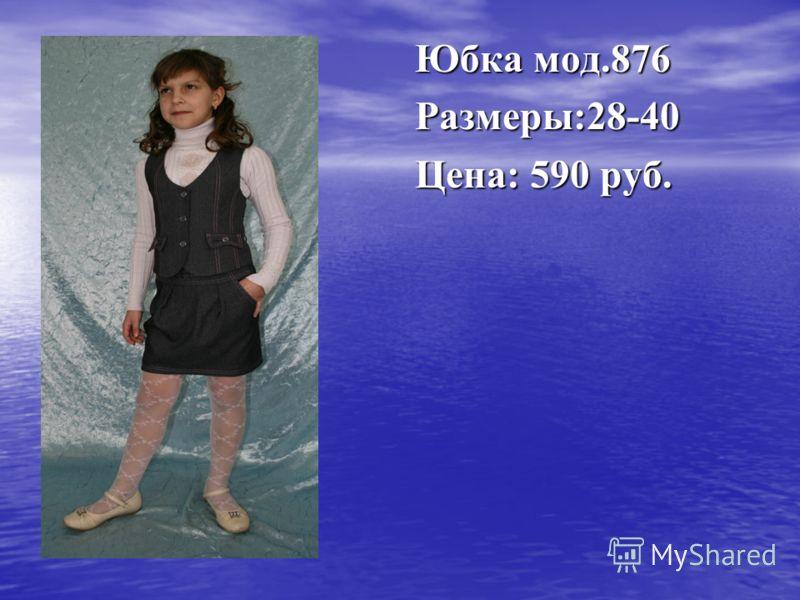 Юбка мод.876 Размеры:28-40 Цена: 590 руб.