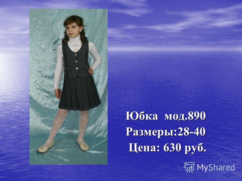 Юбка мод.890 Размеры:28-40 Цена: 630 руб. Цена: 630 руб.
