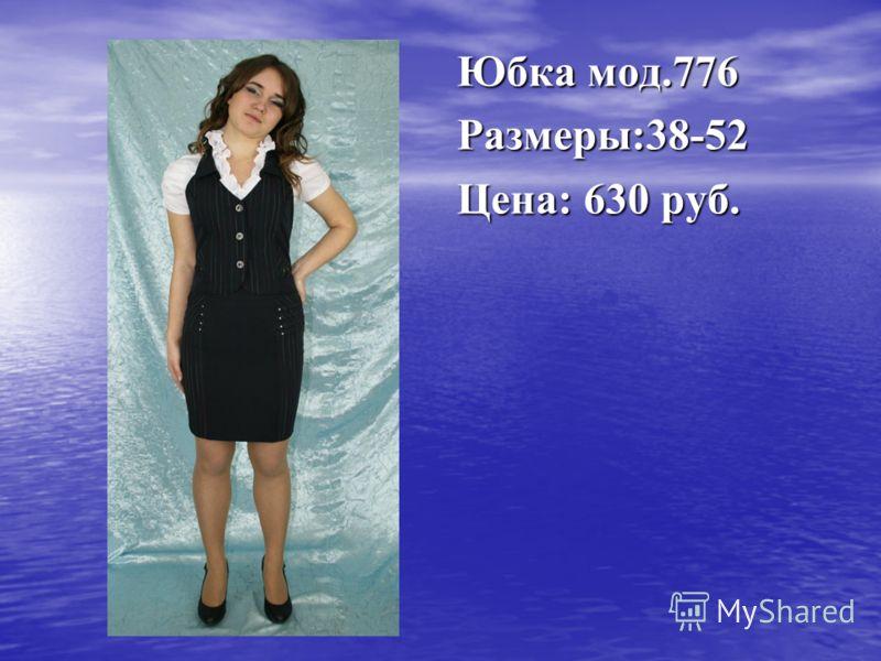 Юбка мод.776 Размеры:38-52 Цена: 630 руб.