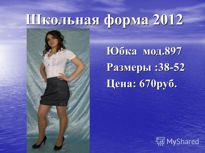 Школьная форма 2012 Юбка мод.897 Размеры :38-52 Цена: 670руб.