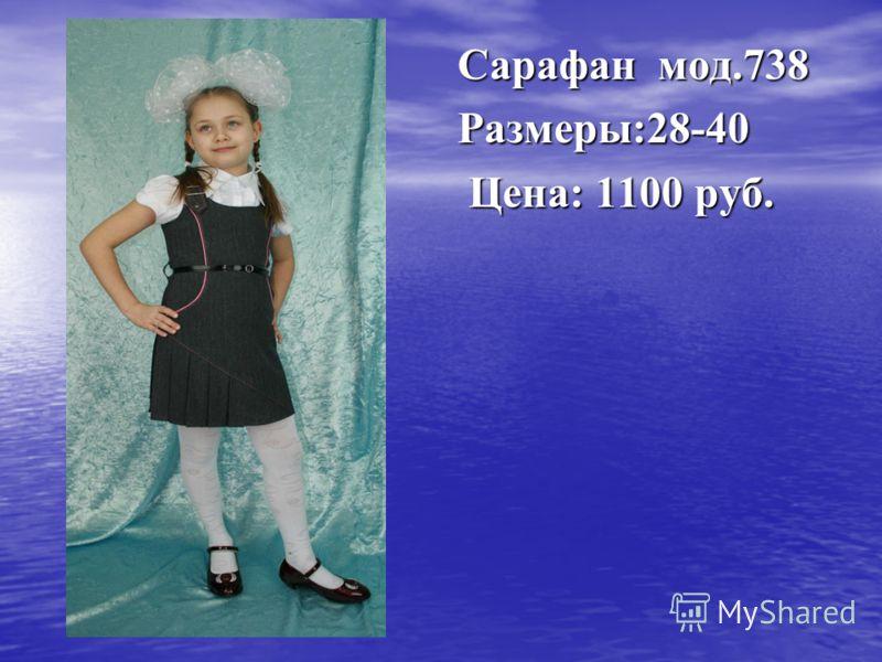 Сарафан мод.738 Размеры:28-40 Цена: 1100 руб. Цена: 1100 руб.