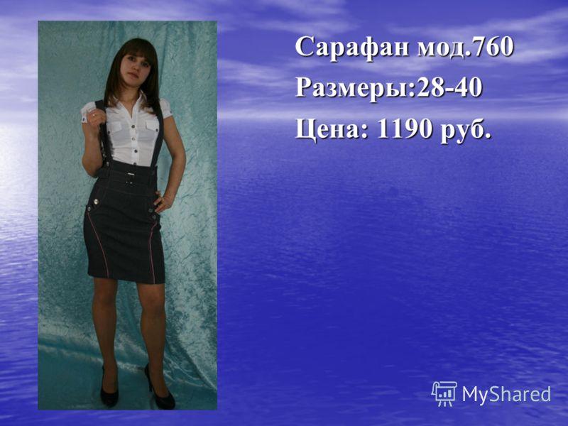 Сарафан мод.760 Размеры:28-40 Цена: 1190 руб.