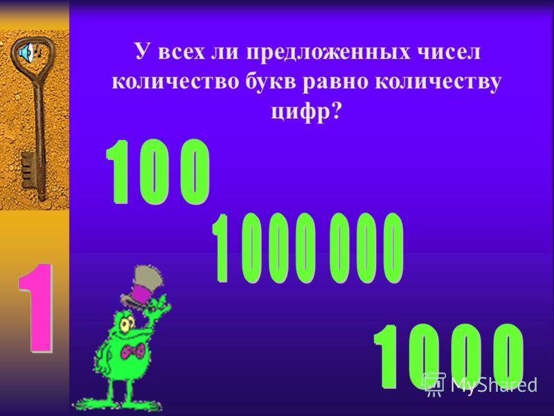 У всех ли предложенных чисел количество букв равно количеству цифр?