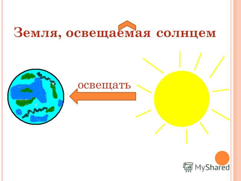 освещать Земля, освещаемая солнцем