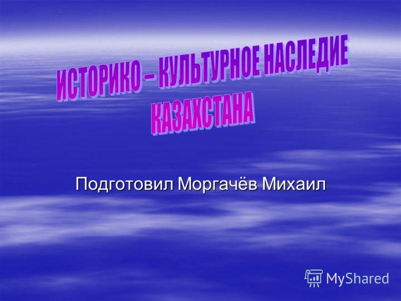 Подготовил Моргачёв Михаил