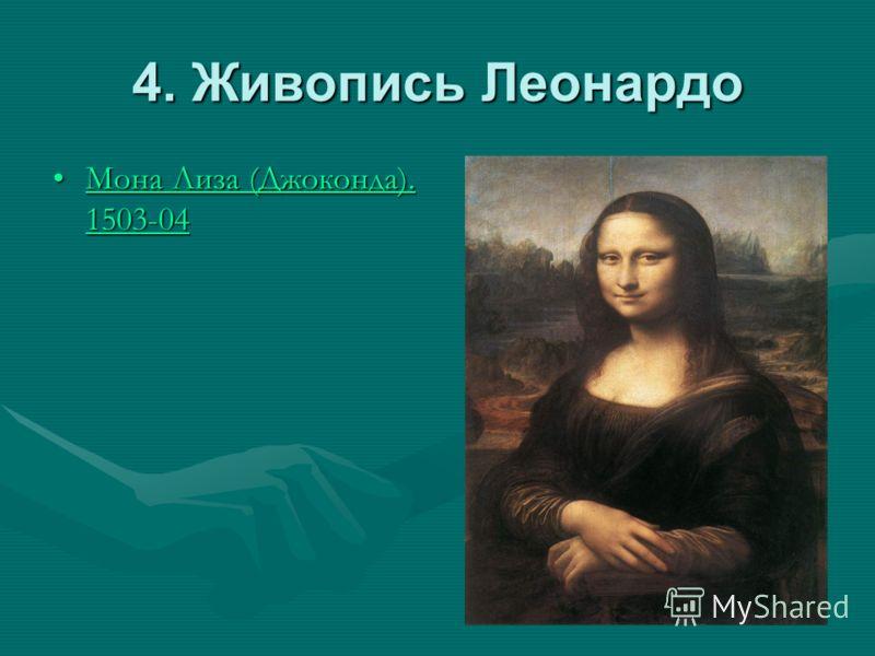 4. Живопись Леонардо Мона Лиза (Джоконда). 1503-04Мона Лиза (Джоконда). 1503-04Мона Лиза (Джоконда). 1503-04Мона Лиза (Джоконда). 1503-04