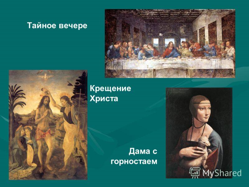 Крещение Христа Тайное вечере Дама с горностаем