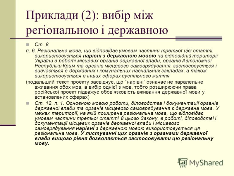 Приклади (2): вибір між регіональною і державною Ст. 8 п. 6. Регіональна мова, що відповідає умовам частини третьої цієї статті, використовується нарівні з державною мовою на відповідній території України в роботі місцевих органів державної влади, ор