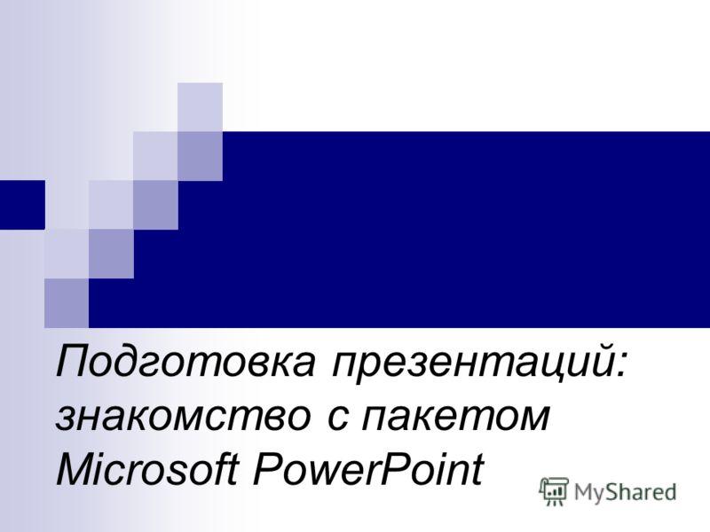 Подготовка презентаций: знакомство с пакетом Microsoft PowerPoint