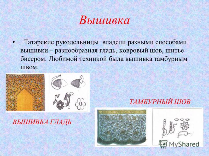 Вышивка татарская презентация