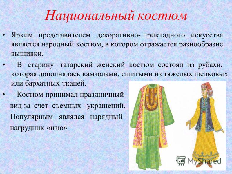 Тильда по татарски