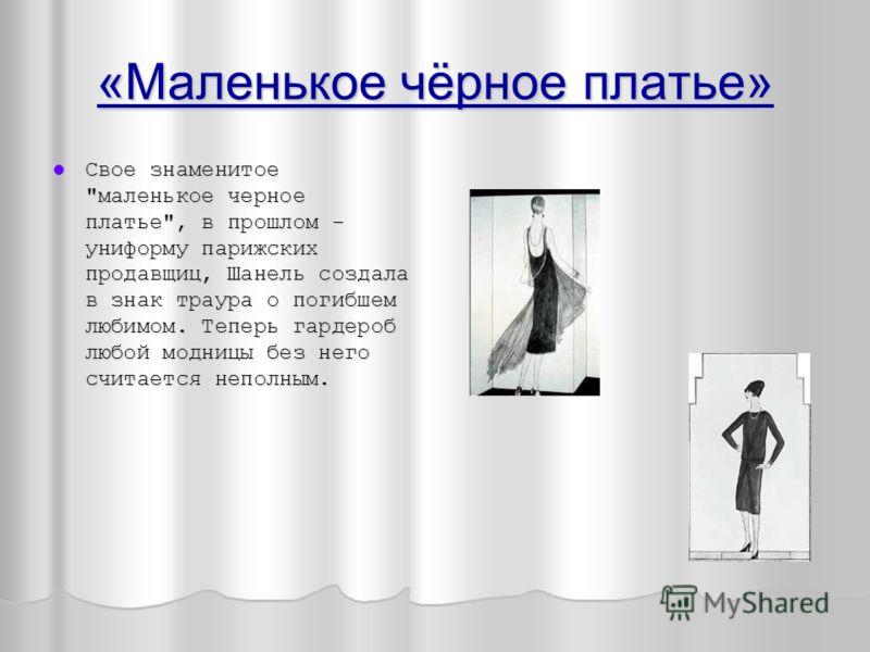 «Маленькое чёрное платье» Свое знаменитое