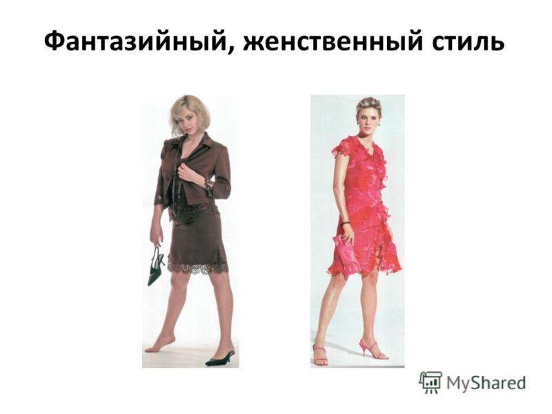 Фантазийный, женственный стиль