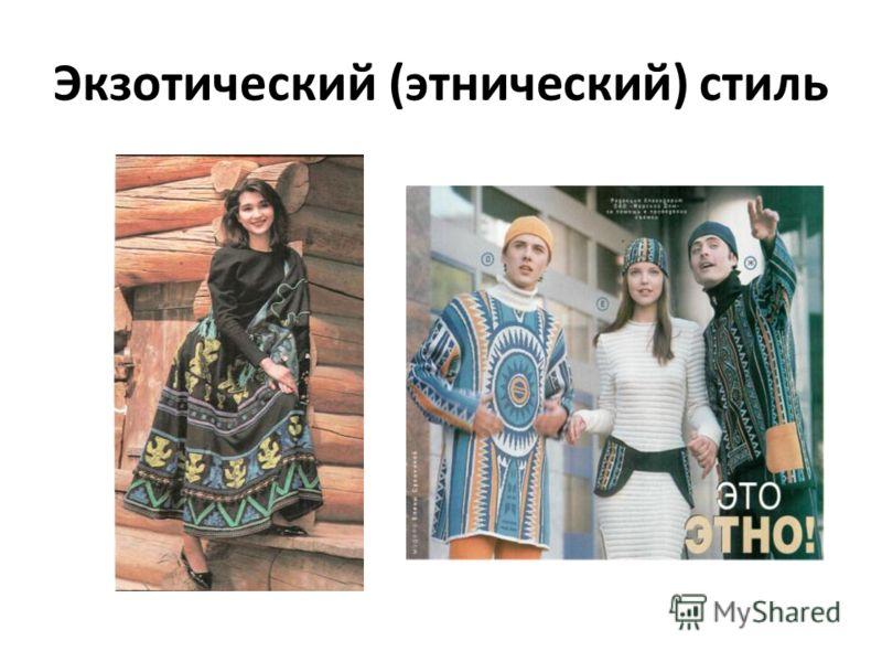 Экзотический (этнический) стиль