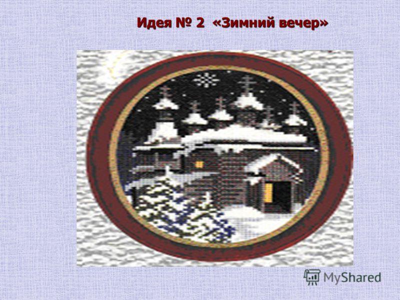 Идея 2 «Зимний вечер» Идея 2 «Зимний вечер»