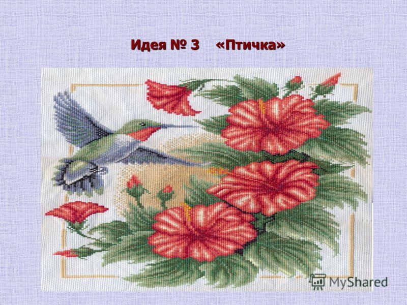 Идея 3 «Птичка» Идея 3 «Птичка»