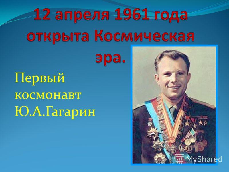 Первый космонавт Ю.А.Гагарин