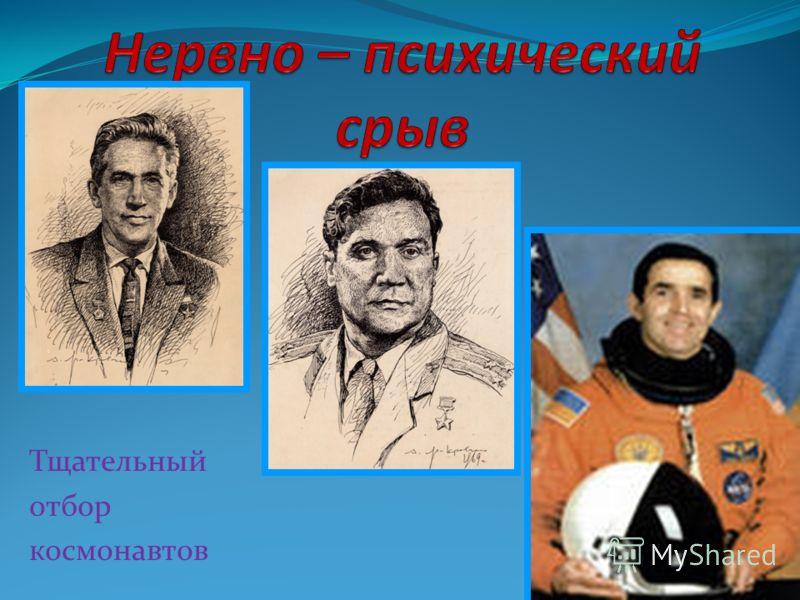 Тщательный отбор космонавтов
