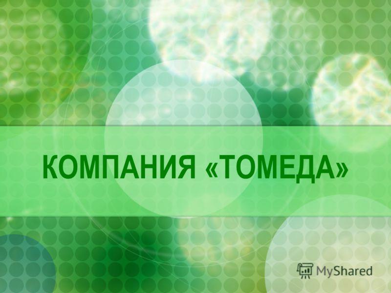 КОМПАНИЯ «ТОМЕДА»
