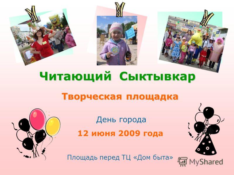 Читающий Сыктывкар Творческая площадка День города 12 июня 2009 года Площадь перед ТЦ «Дом быта»
