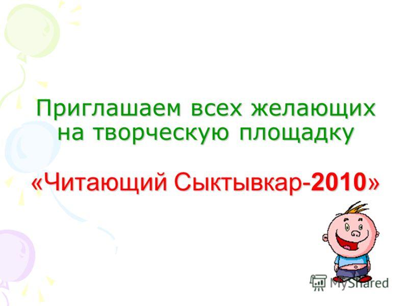 Приглашаем всех желающих на творческую площадку «Читающий Сыктывкар-2010»