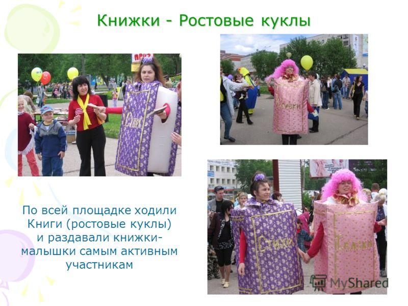 Книжки - Ростовые куклы По всей площадке ходили Книги (ростовые куклы) и раздавали книжки- малышки самым активным участникам