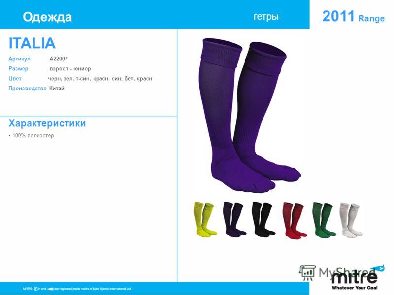 2011 Range ITALIA Артикул A22007 Размер взросл - юниор Цветчерн, зел, т-син, красн, син, бел, красн Производство Китай Характеристики 100% полиэстер Одежда гетры