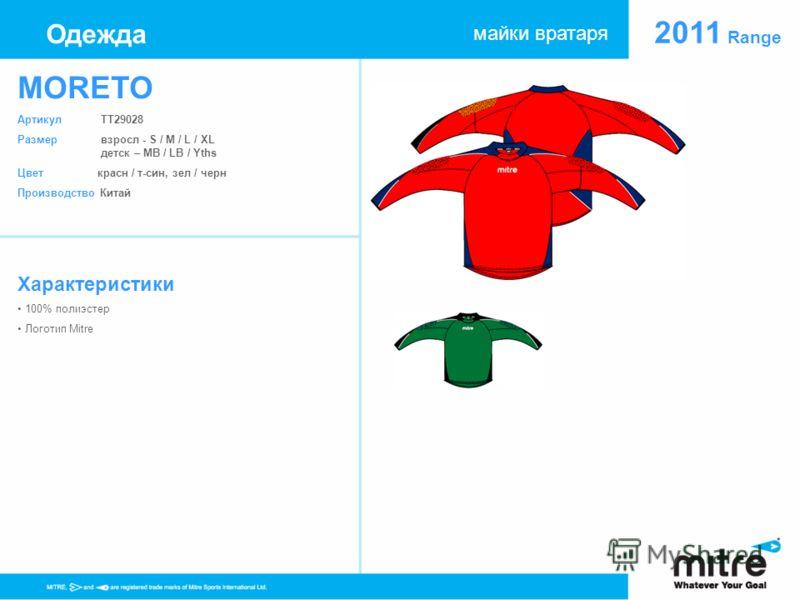 2011 Range MORETO Артикул TT29028 Размер взросл - S / M / L / XL детск – MB / LB / Yths Цветкрасн / т-син, зел / черн Производство Китай Характеристики 100% полиэстер Логотип Mitre Одежда майки вратаря