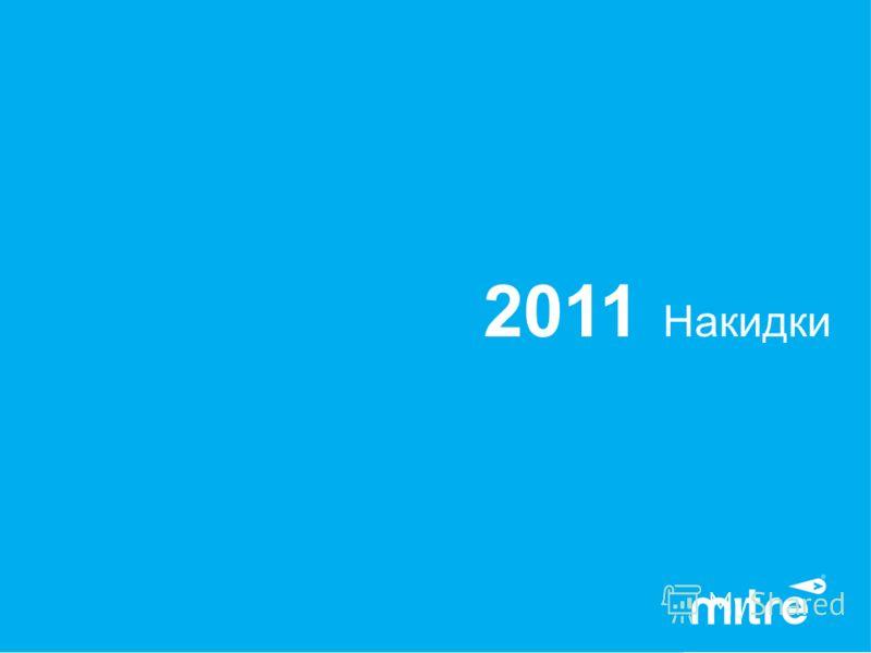 2011 Range 2011 Накидки