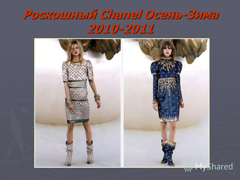 Роскошный Chanel Осень-Зима 2010-2011