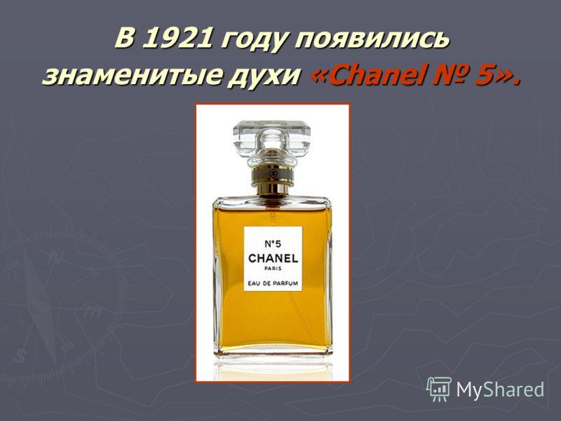 В 1921 году появились знаменитые духи «Chanel 5».