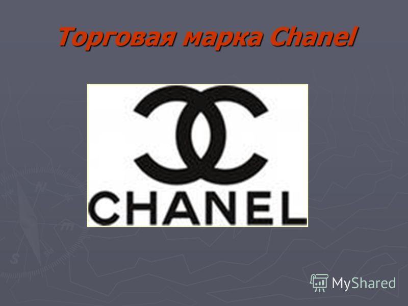 Торговая марка Chanel