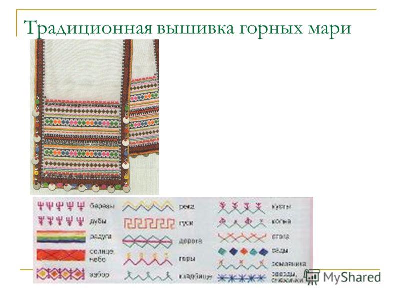 Традиционная вышивка горных мари