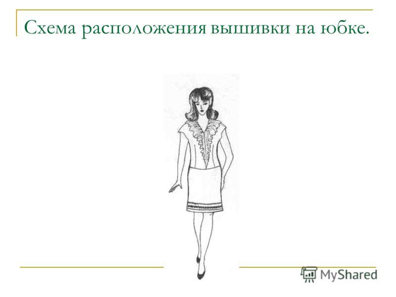 Схема расположения вышивки на юбке.