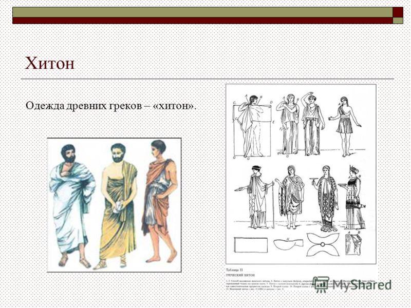 Хитон Одежда древних греков – «хитон».